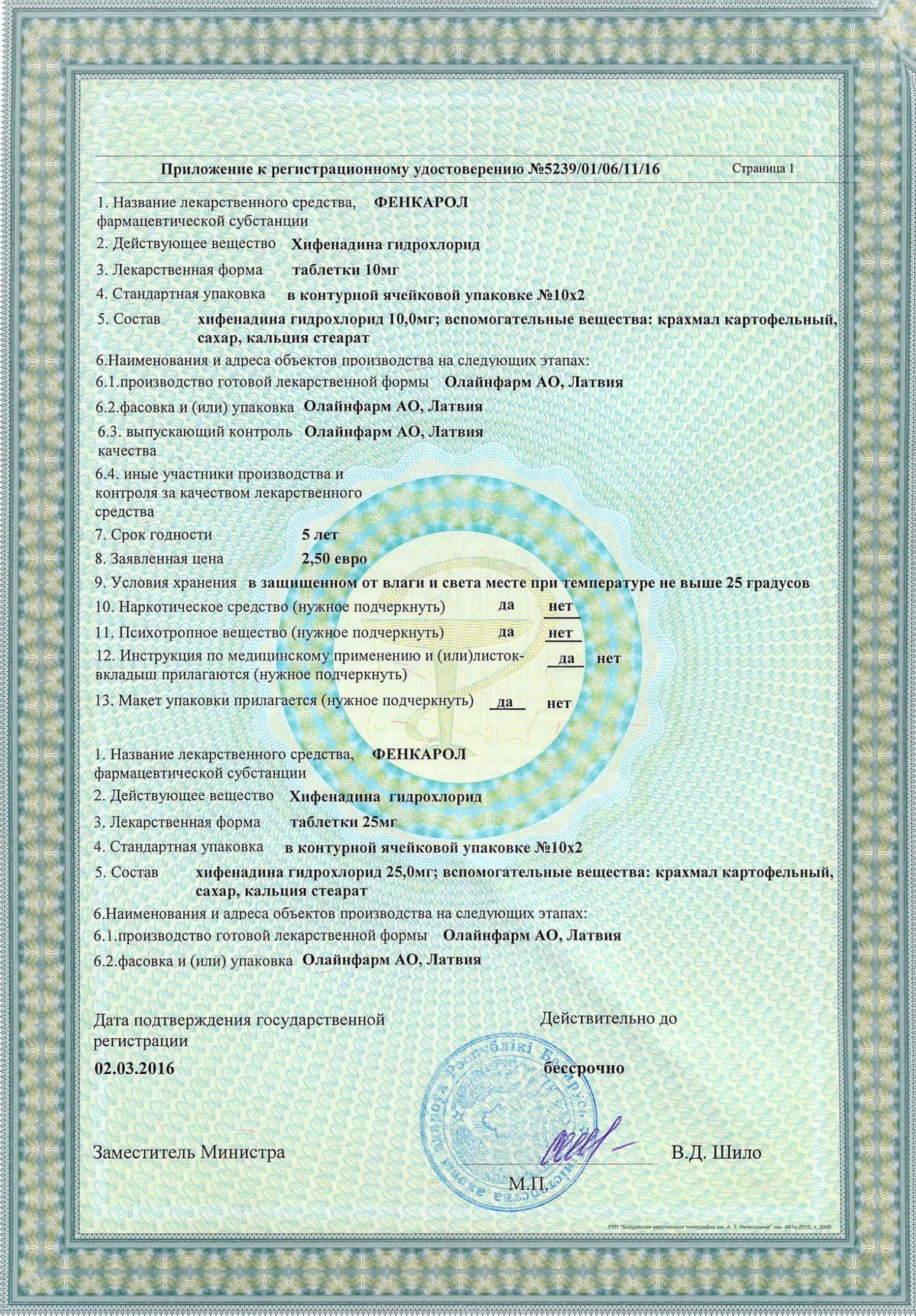Registracionnoe-Udostoverenie-Fenkarol-10-i-25-2