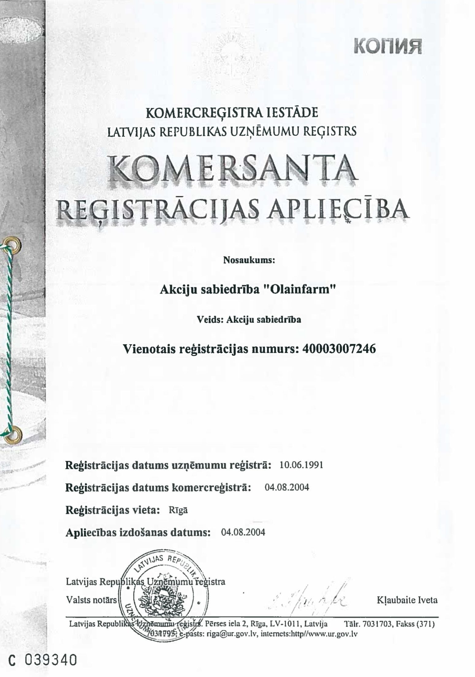 Registracionnoe-udostoverenie-Olaynfarm-1