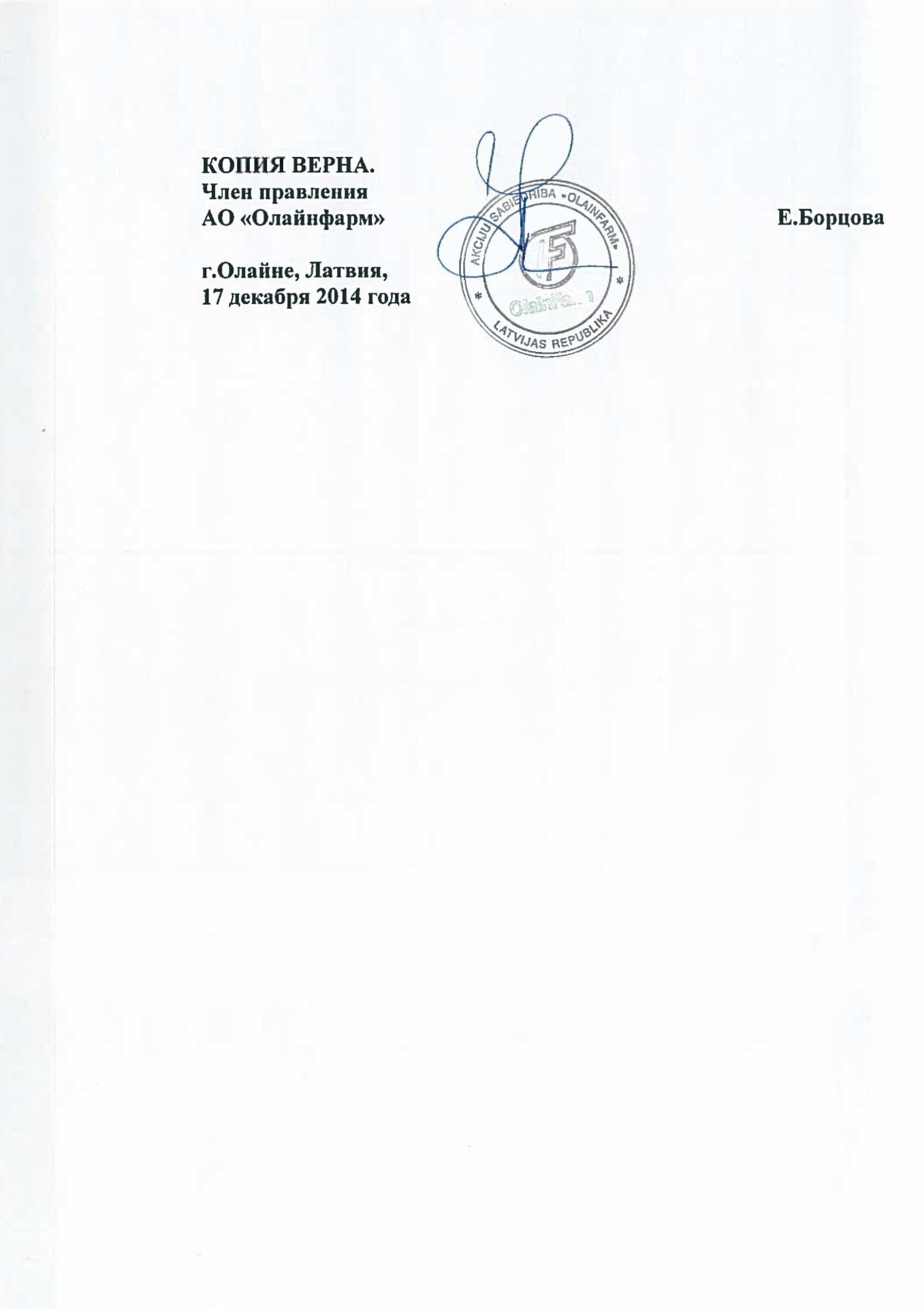 Registracionnoe-udostoverenie-Olaynfarm-2