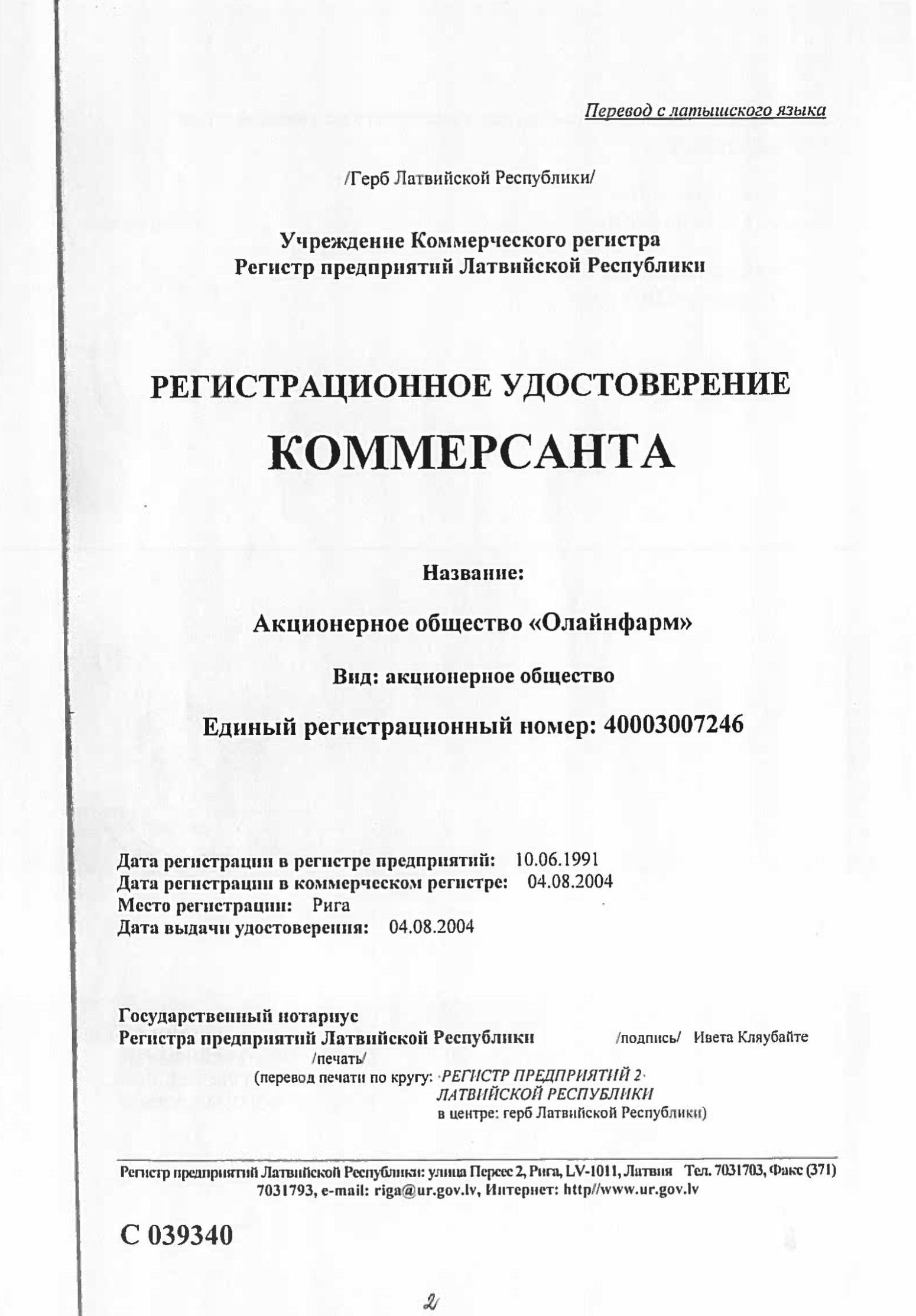 Registracionnoe-udostoverenie-Olaynfarm-3
